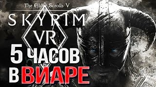 БЕЗУМНЫЙ МАГОЛУК ИДЁТ В АТАКУ! • Skyrim VR #1