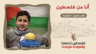 انتماء2020:رسائل العودة 6:أنا من فلسطين