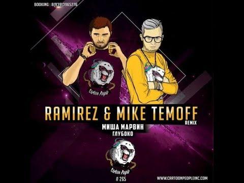 Миша Марвин - Глубоко (Dj Ramirez & Mike Temoff Remix) Radio Edit