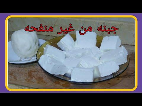 #طريقة_عمل_الجبنه_البيضا بدون منفحه ولا اى اضافات