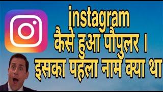 Instagram. Who is owner of instagram.