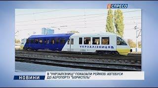 В Укрзалізниці показали рейкові автобуси до аеропорту Бориспіль