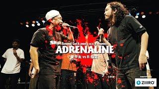 R-指定 vs 晋平太 #1【ADRENALINE 2019 FINAL】呂布カルマが解説!