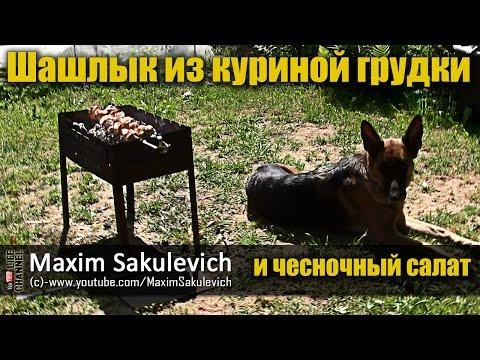 Шашлык из куриной грудки и чесночный салат
