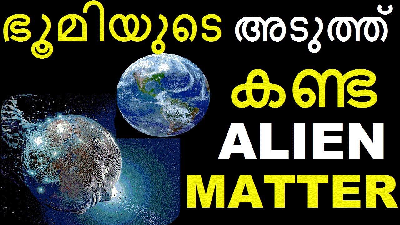 ALIEN Matter Found near Earth || Malayalam || Bright Keralite || Universe Science Facts