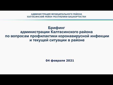 Брифинг администрации Калтасинский района по вопросам профилактики коронавирусной инфекции от 04 февраля 2021 года