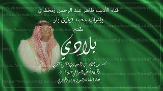 اغاني حصرية أغنية بلادي كلمات طاهر زمخشري ألحان علاء كامل غناء مها الجابري تحميل MP3