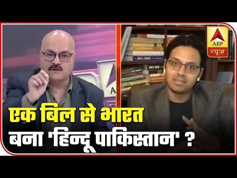 Debate On CAB: Has A Bill Made India 'Hindu Pakistan'? | ABP News