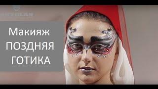 Макияж в стиле Поздняя Готика с Kryolan. Профессиональная косметика Kryolan.