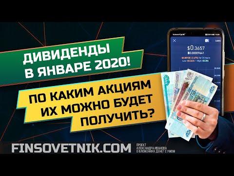 Дивиденды в январе 2021 на рынке РФ: Магнит, ММК. Разбор акций!
