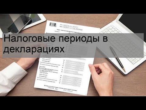 Налоговые периоды в декларациях