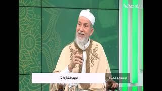 ما معنى تفسير القرآن بالرأي؟ وهل هو جائز؟