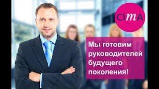 Конференция с представителем CIMA