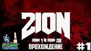 Doom 2016 mod for classic Doom: Zion HD - Прохождение (Walkthrough) #1