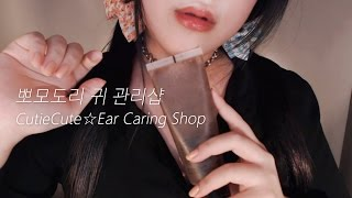 SUB[ASMR 한국어] 새해맞이! 무릎베개 귀 관리샵 Ear Caring Shop