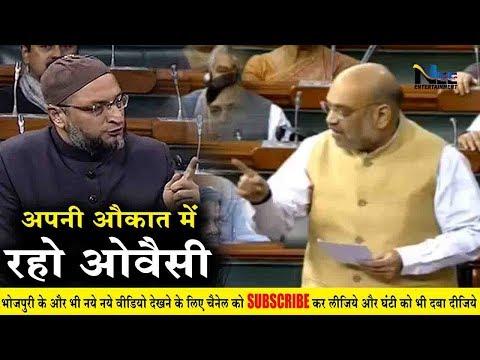 संसद भवन में ओवैसी पर आया अमित शाह को गुस्सा, देखिये फिर क्या हुआ? Exclusive #HMAmitShah