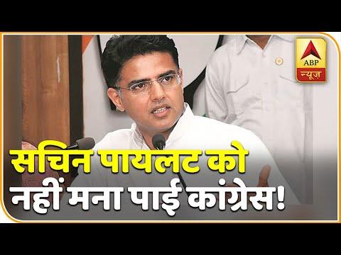 Sachin Pilot को नहीं मना पाई कांग्रेस ! कल JP Nadda की मौजूदगी में BJP में हो सकते हैं शामिल