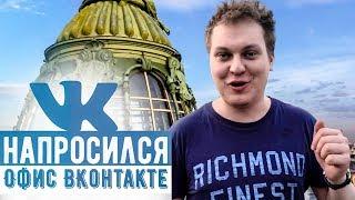 НАПРОСИЛСЯ: Офис ВКонтакте