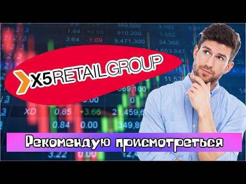 Стоит ли покупать Акции X5 Retail Group? Дивиденды, финансы, структура бизнеса / Распаковка