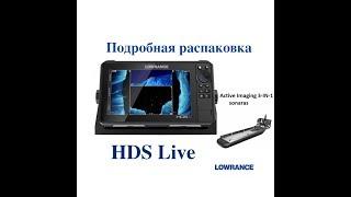 Распаковка Lowrance HDS 9 Live|Acitve Imaging 3 в 1|Часть 1