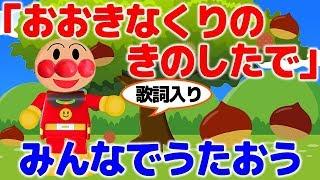 おおきなくりのきのしたで 童謡 【歌詞付き】 アンパンマン おもちゃ うた 歌 赤ちゃん 泣き止む みんなで歌おう! 日本の歌 Anpanman Song Japanese Kids Song