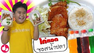 หนังสั้น   ขายข้าวไก่ทอดซอสน้ำปลา สู้ชีวิต   Selling fried chicken rice with fish sauce sauce