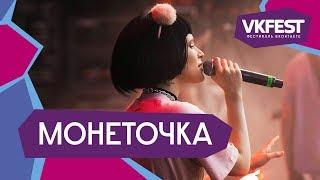 монеточка. Live на VK FEST 2018