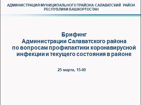 Брифинг  «Обстановка по коронавирусной инфекции на территории Салаватского района» от  25.03.2021
