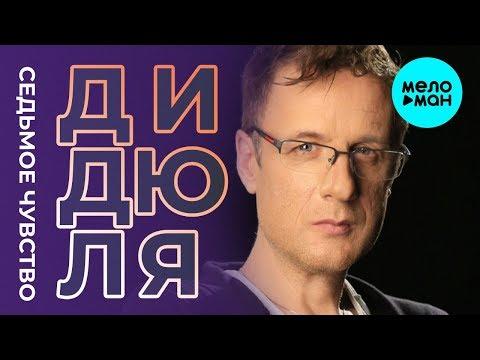 ДиДюЛя -  Седьмое чувство (Альбом 2019)