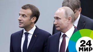Путин и Макрон встретились с командами по фехтованию - МИР 24