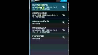 初心者向けWi-Fi設定方法Android