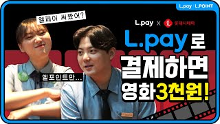 L.pay로 영화보면  L.POINT 50%페이백