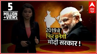 Ghanti Bajao: EXCLUSIVE Report Reveals How PM Modi Can Win 2019 Election | ABP News