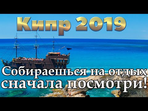 Кипр 2019 | Айя Напа | Ларнака | Лимассол | Пафос | Протарас | Никосия | Полис
