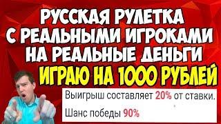 Русская рулетка с реальными игроками, на реальные деньги. Шанс победы 90% играю на 1000 рублей