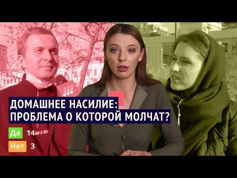 Домашнее насилие: проблема о которой молчат? / Закон / Охранные ордера / Что требуют россияне?