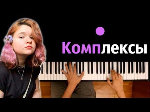 Алена Швец - Комплексы ● караоке   PIANO_KARAOKE ● ᴴᴰ + НОТЫ & MIDI