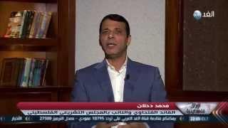 شاهد برنامج أوراق فلسطينية مع النائب محمد دحلان