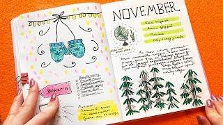 ИДЕИ для ЛД 👀 Оформление Личного Дневника на Ноябрь - супер идеи в Личный Дневник!