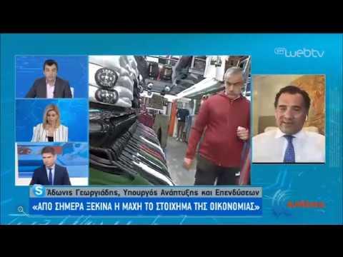 Ο Υπουργός Ανάπτυξης και Επενδύσεων Α.Γεωργιάδης στην ΕΡΤ | 04/05/2020 | ΕΡΤ