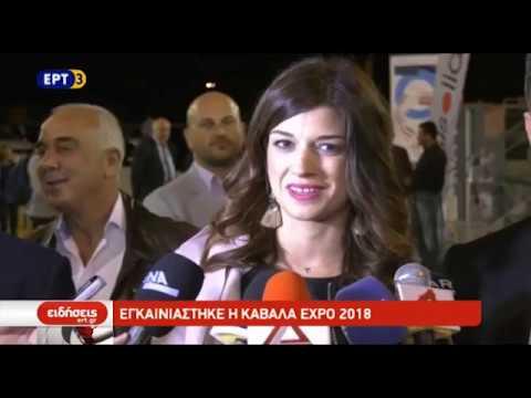 Εγκαινιάστηκε η ΚΑΒΑΛΑ ΕXPO 2018 | ΕΡΤ