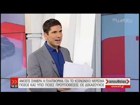 Κοινωνικό Μέρισμα   Δικαιούχοι και ημερομηνίες   17/12/2019   ΕΡΤ