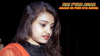 HAI PYAR AGAR ANJAM SE PHIR KYA DARNA, ANUPAMA DAS, DR. RAJESH GUPTA - Download this Video in MP3, M4A, WEBM, MP4, 3GP