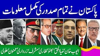 Who is first sadar of pakistan