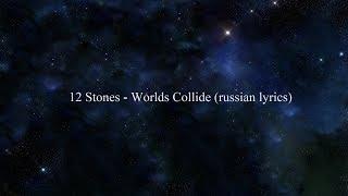 12 Stones - Worlds Collide (russian lyrics)