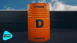 MONATIK - Vitamin D (Official Audio 2017) ПРЕМЬЕРА!!!