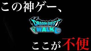 [DQW]圧倒的神ゲーにも改善点があるのでユーザーの意見を聞いてください ドラゴンクエストウォーク ドラクエウォーク