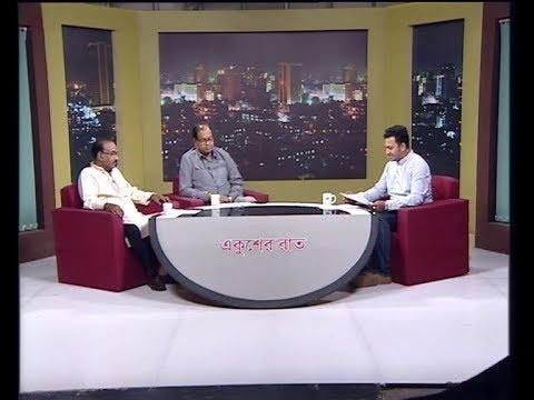 রাজনীতির হালচাল || একুশের রাত || 23 June 2019 || Ekushey raat