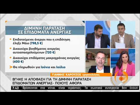Δίμηνη παράταση σε επιδόματα ανεργίας | 24/06/2020 | ΕΡΤ
