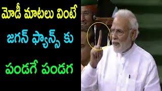PM Modi Speech About Chandrababu In Parliament   TDP   BJP   AP Special Status   Cinema politics